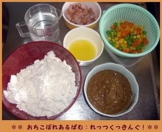 Currycake1_4