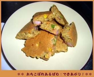 Currycake2_2