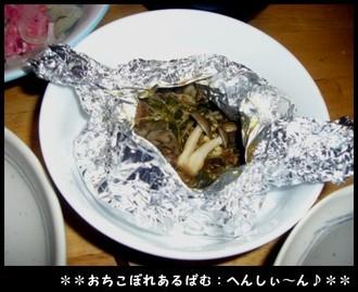 Currykinoko