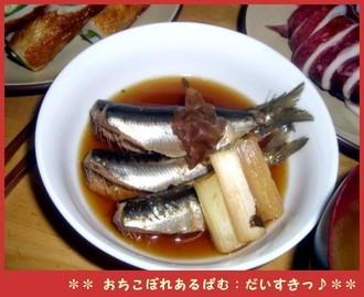 Umeiwashi_2