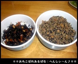 Hijikiokara