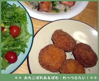 Menchikoro